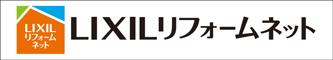 LIXILフォームネット